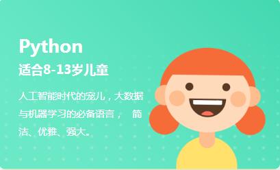 上海儿童Python编程培训班