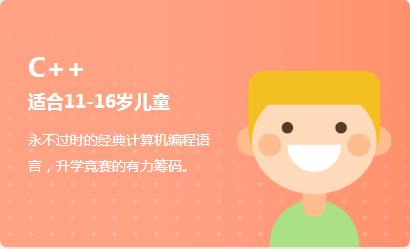 上海儿童C++编程培训班