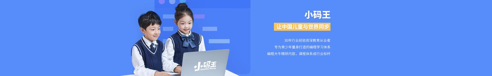 杭州小码王少儿编程培训学校