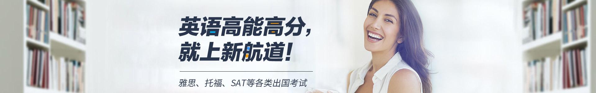 广州新航道英语培训学校