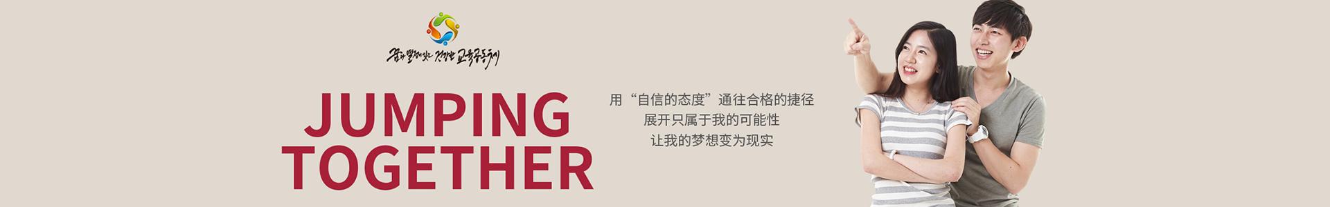 韓國牧園大學中國代表處
