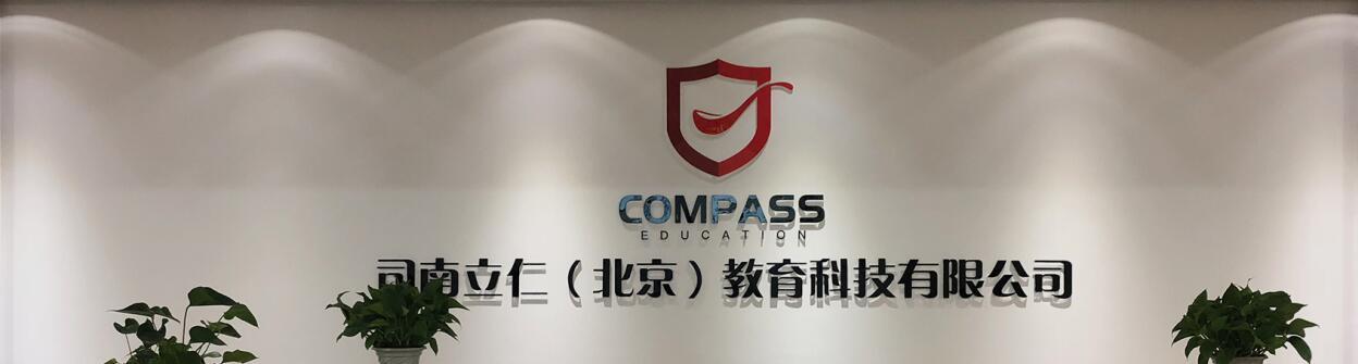 北京司南立仁留學教育機構