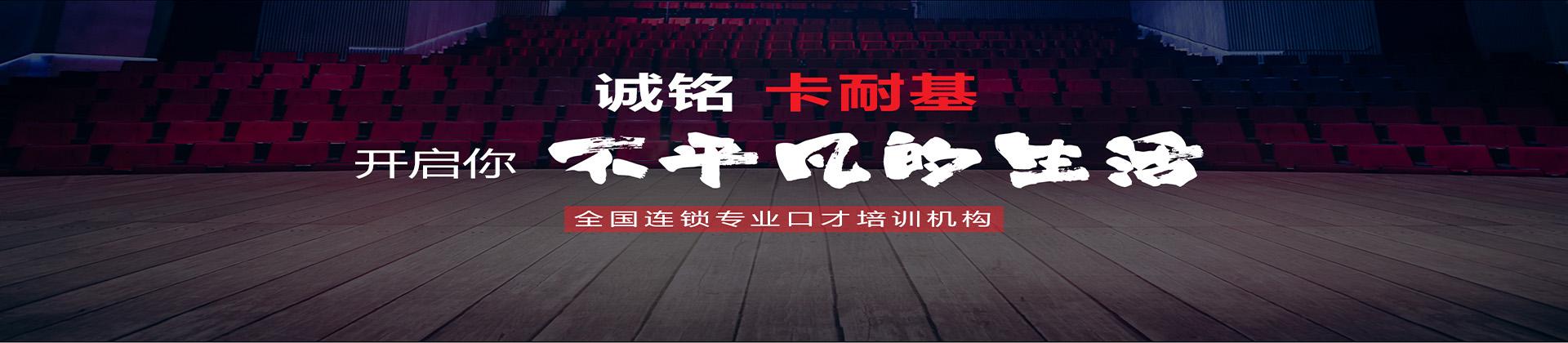沈阳成铭卡耐基演讲口才学校