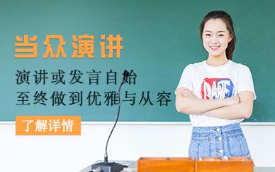 沈阳成铭卡耐基《大学生当众讲话与人际交往》