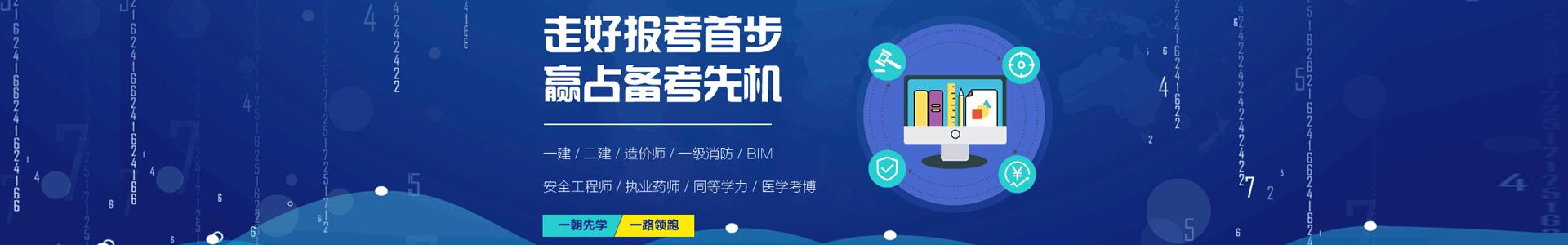 上海优路消防工程师培训学校