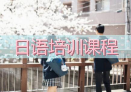 哈尔滨日语培训