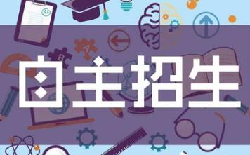 鄭州自主招生培訓