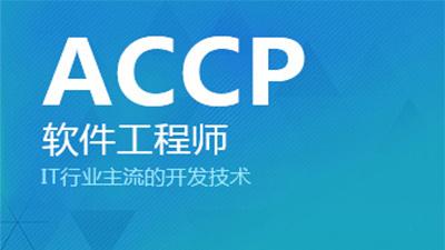 ACCP軟件工程師培訓