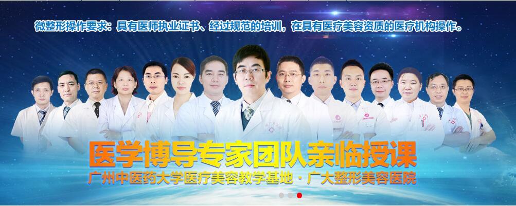 广州广大微整形培训学校
