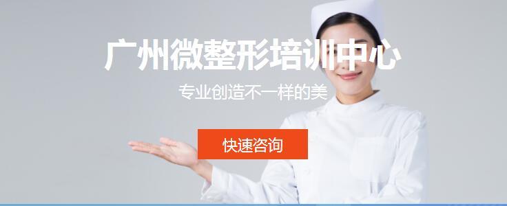 广州广大微整形美容培训