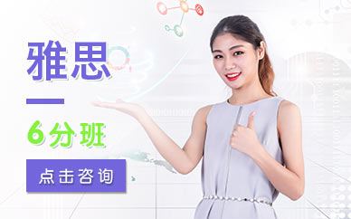 邯鄲新航道雅思預備6分鉆石班