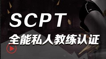 SGFIC全能精英团操教练认证
