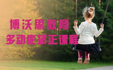 兒童多動癥矯正課程