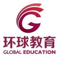 上海环球托福培训学校
