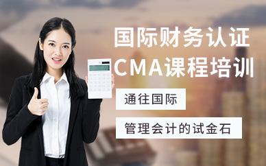 恒企美国注册管理会计师CMA