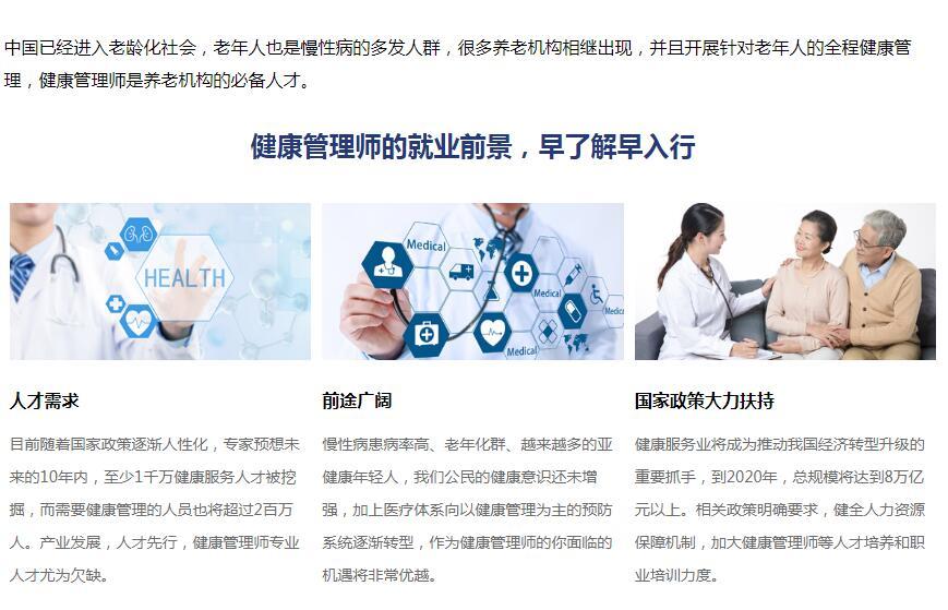 盘锦健康管理师培训班
