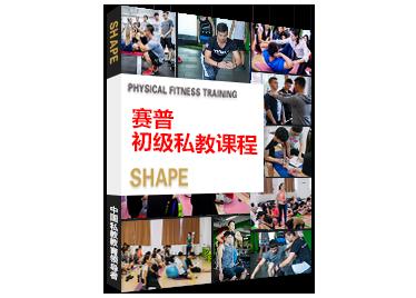PFT體適能訓練認證課程