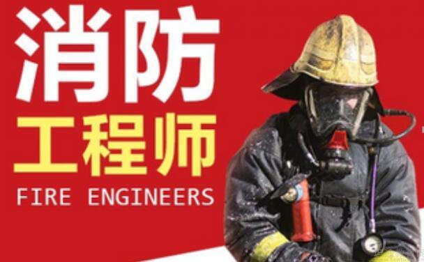 天津一级消防工程师培训面授班
