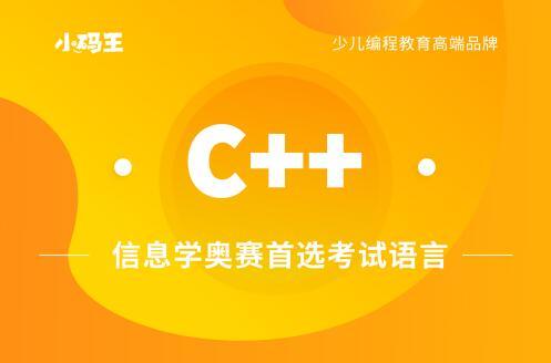 C++程序算法