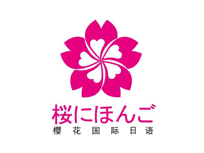 南京櫻花國際日語培訓學校