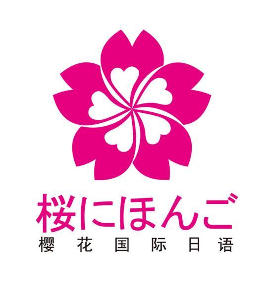 上海樱花国际日语培训学校