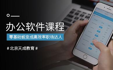 北京办公软件培训班