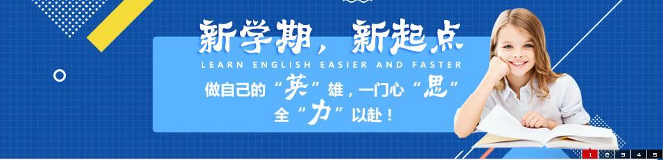 郑州英思力美语学校