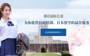 廈門日語培訓 日本留學服務