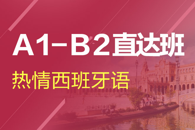 上海人氣高的西班牙語培訓機構排行榜