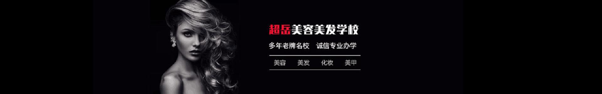 廣州韓妝超岳國際培訓學校