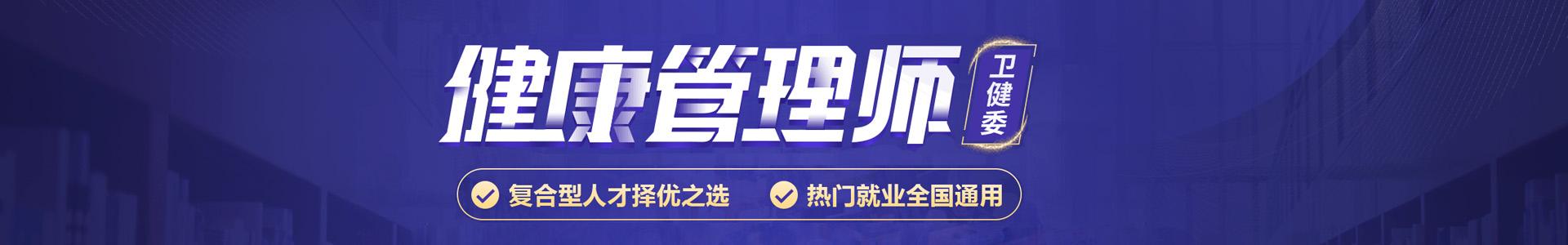 优路健康管理师-桂林校区