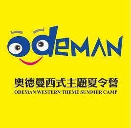 深圳奧德曼夏令營
