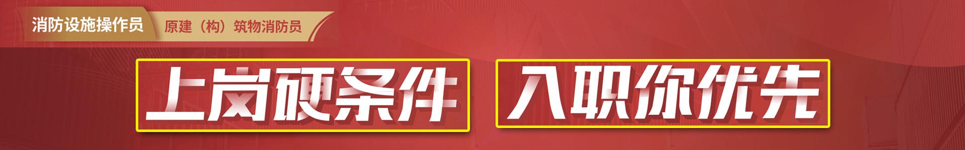 优路消防设施操作员-桂林校区