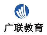杭州广联职业培训学校