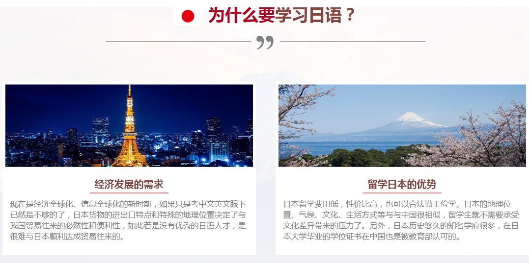 广州欧风小语种培训学校