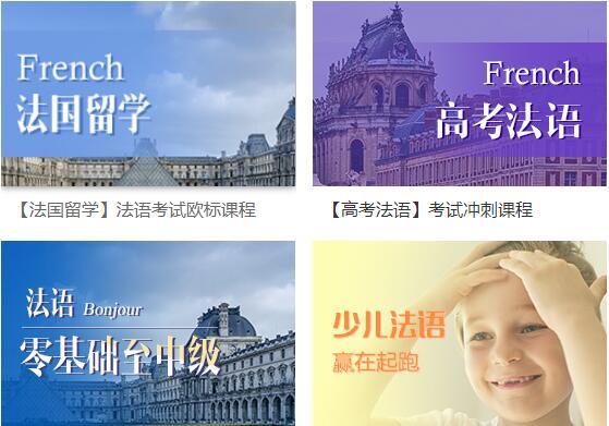 广州法语培训课程