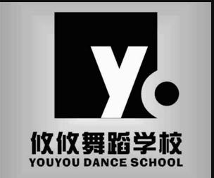 深圳攸攸舞蹈培训学校