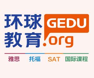上海环球托福英语提分培训班
