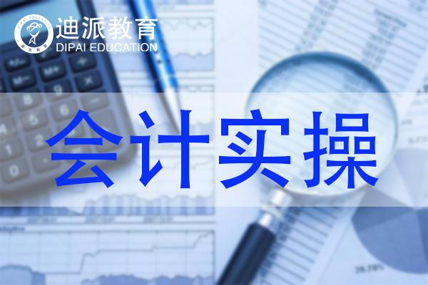沈阳会计实操课程培训学校
