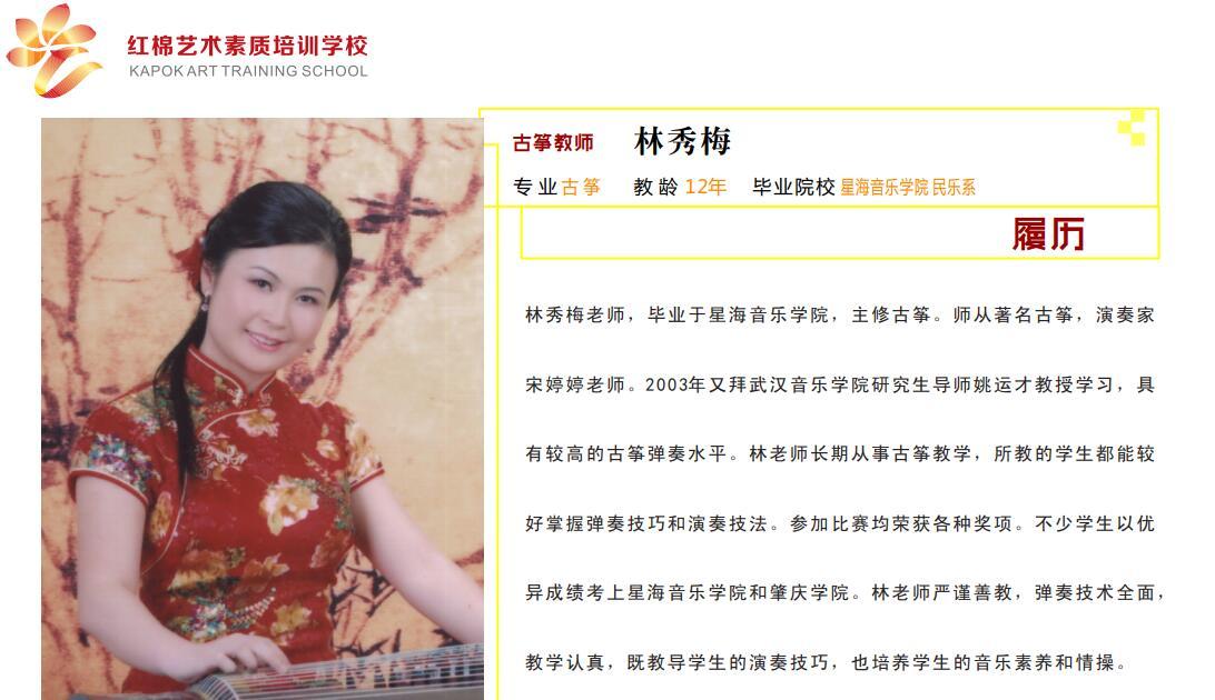 廣州紅棉藝校少兒藝術培訓學校