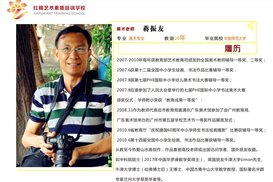 廣州紅棉藝校藝術素質教育