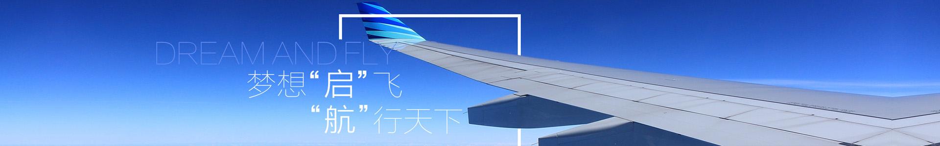 重庆启航航空