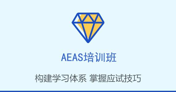 杭州環球AEAS培訓班