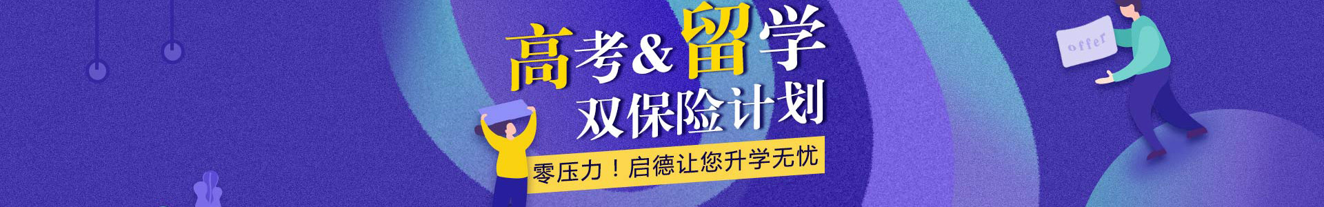 南昌启德留学服务机构