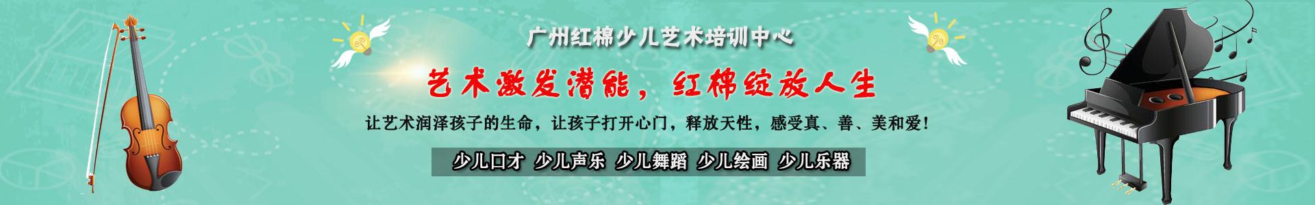 广州红棉少儿艺术培训中心