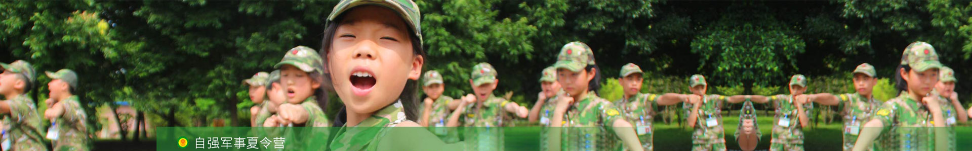 武漢自強軍事夏令營