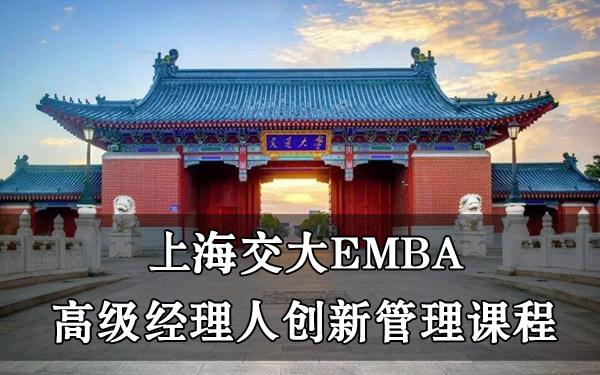 EMBA高管研修班