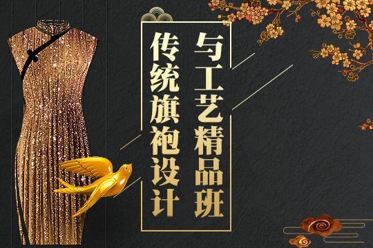 传统旗袍设计与工艺精品班