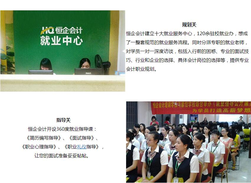 汉中会计就业培训班