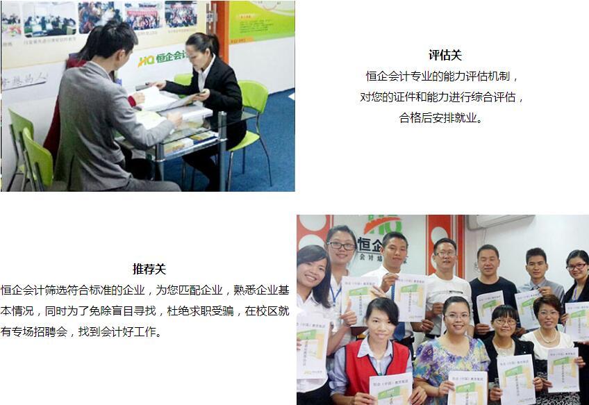 汉中会计中级培训机构
